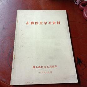 1976年佛山地区卫生局编印:《赤脚医生学习资料》
