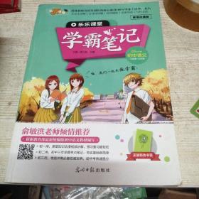 学霸笔记初中语文,初中英语,初中数学,初中物理,初中化学五本合售