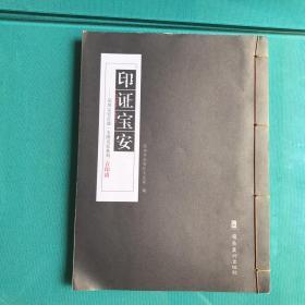 印证宝安 : 深圳宝安古迹·全国名家篆刻百印谱