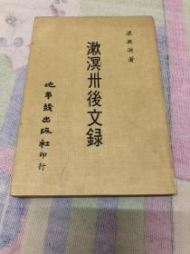 漱溟卅后文录
