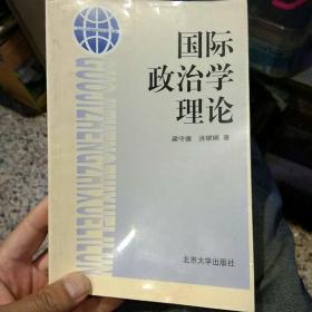 【一版一印】国际政治学理论  北京大学出版社 9787301045749【鑫文旧书店欢迎,量大从优】