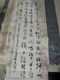 榆林学院王建全书法(庆祝中华人民共和国建国六十周年参展作品,有水渍,品相如图)
