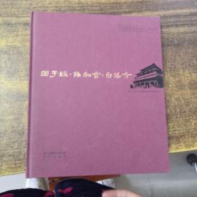 《历史文化名城北京》系列丛书:国子监·雍和宫·白塔寺