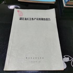 湖北省长江水产资源调查报告