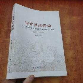 丙申舆地新论——2016年中国历史地理学术研讨会文集