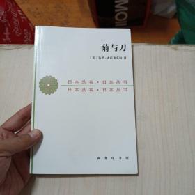 菊与刀日本文化的类型