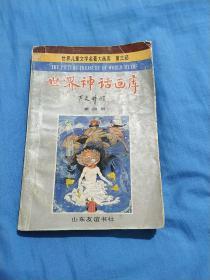世界神话画库  第四册
