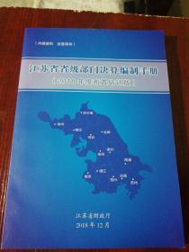 江苏省省级部门决算编制手册