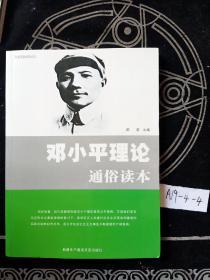 邓小平理论通俗读本