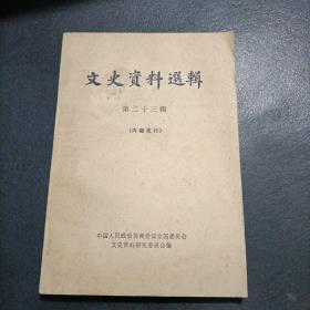 文史资料选辑   第二十三辑(中华书局出版)
