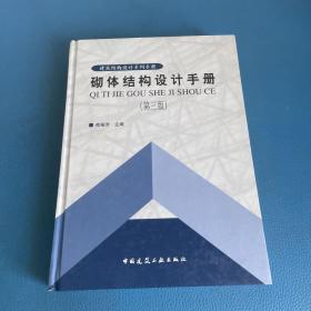 砌体结构设计手册 第3版