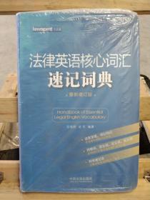 法律英语核心词汇速记词典(最新增订版)