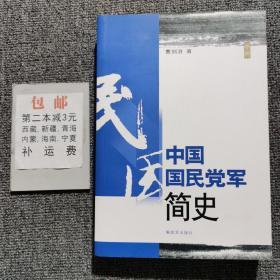中国国民党军简史(中)