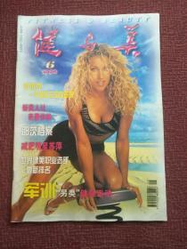 健与美1998 6