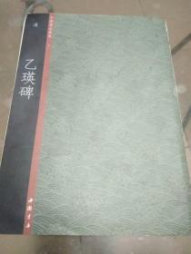 中国书法典集4:乙瑛碑