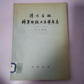 清代各地将军都统大臣等年表(1796-1911)