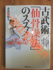正版 古武术 仙骨操法 古流剑术  日本剑道