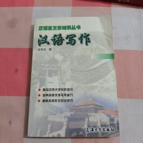 汉语写作【内页干净】