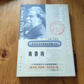 获诺贝尔文学奖精品典藏文库:孤独与沉思