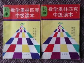 初中数学奥林匹克中级读本(全二册·第二版)