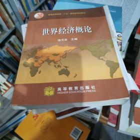 世界经济概论