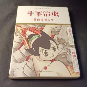 我的漫画人生:日本漫画之神自传