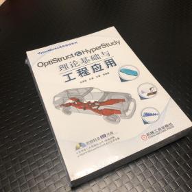 HyperWorks进阶教程系列:OptiStruct & HyperStudy理论基础与工程应用