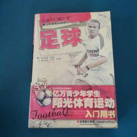 足球 亿万青少年学生阳光体育运动入门用书