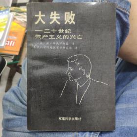 大失败:二十世纪共产主义的兴亡