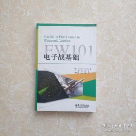EW101:电子战基础