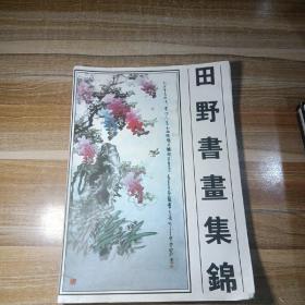 田野书画集锦