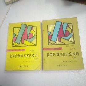 中学数学学习与思维丛书 初中代数内容方法技巧 第三 四册 两本