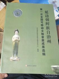 延边朝鲜族自治州 第一次全国可移动文物普查成果选编