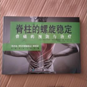 脊柱的螺旋稳定——背痛的预防与治疗
