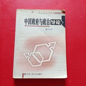 中国政府 与政治导论 内有字迹划线
