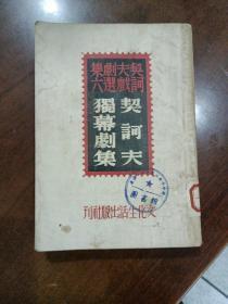 契科夫独幕剧集