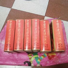 中国历史通俗演义第1--6:前汉后汉、两晋南北史、唐史五代史、宋史元史、明史清史、慈禧太后民国(6本合售)