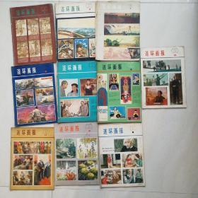 连环画报 1979 11本合售