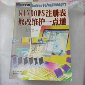 Windows注册表修改维护一点通..