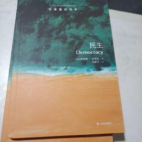 牛津通识读本:民主