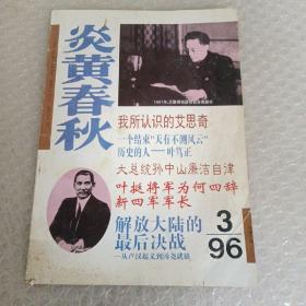 炎黃春秋1996年第3期