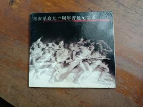 辛亥革命90周年普通纪念币
