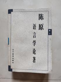 陈原语言学论著(卷3)