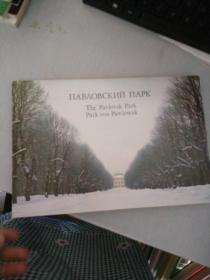 the pavlovsk park park von pawlowsk 【俄罗斯 明信片 24张】