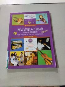 西方音乐入门必读:写给小小音乐家的书