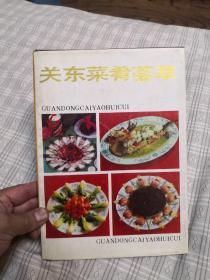 关东菜肴荟萃 精装 90年2月一版一印
