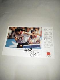 中国体育之星明信片--邓亚萍