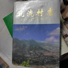 山西省地方志系列丛书--【乱流村志】