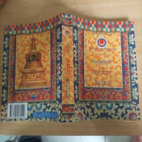 藏族十明文化传世经典丛书      菩提道次第 (藏文)