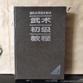 国际武联指定教材:武术初级教程(下)
